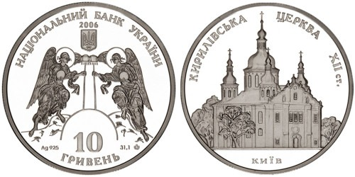 10 гривен 2006 Украина — Кирилловская церковь — серебро