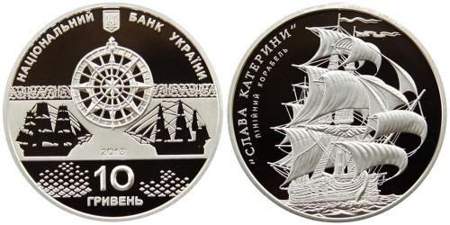 10 гривен 2013 Украина — Линейный корабль — Слава Екатерины — серебро