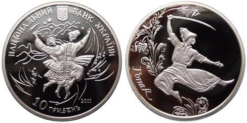 10 гривен 2011 Украина —  Гопак — серебро