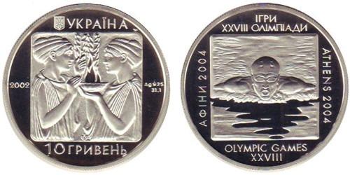 10 гривен 2002 Украина — Плавание — серебро
