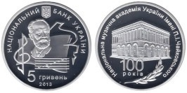5 гривен 2013 Украина — 100 лет музыкальной академии Украины имени П. И. Чайковского — серебро
