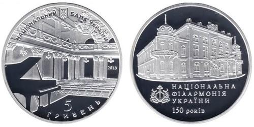 5 гривен 2013 Украина — 150 лет Национальной филармонии Украины — серебро