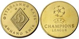 Памятная медаль — Футбольный клуб — Динамо Киев
