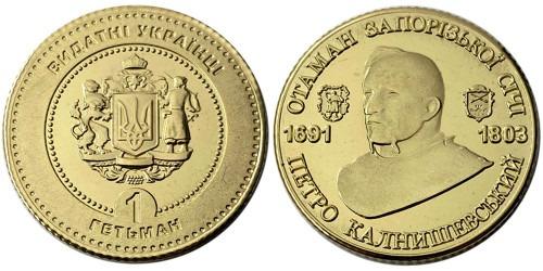 Памятная медаль — Петр Иванович Калнышевский