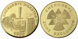 Памятная медаль — Чернобыльская катастрофа — Зона отчуждения
