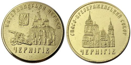 Памятная медаль — Спасо-Преображенский собор, Екатерининская церковь — Чернигов