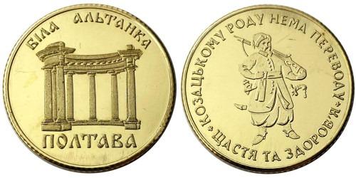 Памятная медаль — Белая беседка (Ротонда дружбы народов) — Полтава №2