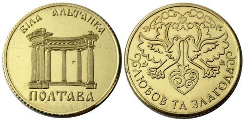 Памятная медаль — Белая беседка (Ротонда дружбы народов) — Полтава