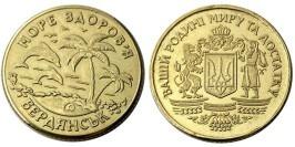 Памятная медаль — Море здоровья — Бердянск