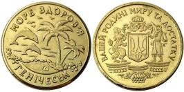 Памятная медаль — Море здоровья — Геническ
