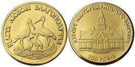 Памятная медаль — Курорт Миргород