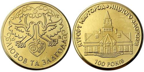 Памятная медаль — Курорт Миргород №1