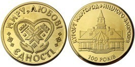 Памятная медаль — Курорт Миргород №2