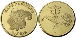 Памятная медаль — Парк Горького — Харьков