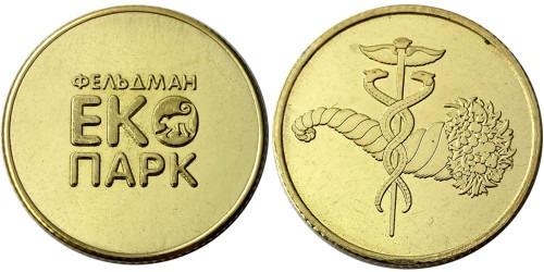 Памятная медаль — Экопарк Фельдман — Харьков