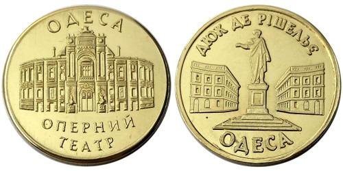 Памятная медаль — Оперный театр — Одесса