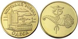 Памятная медаль — Морской вокзал — Одесса