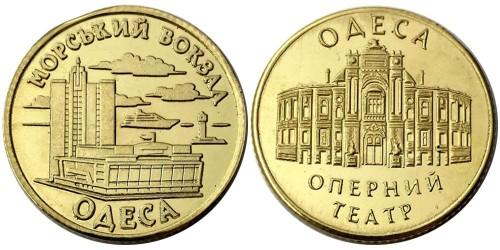 Памятная медаль — Морской вокзал, Оперный театр — Одесса