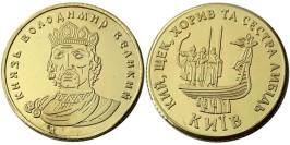 Памятная медаль — Владимир Великий