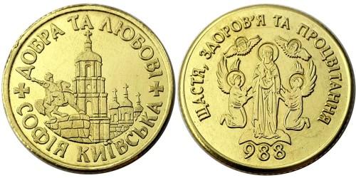 Памятная медаль — Софийский собор — Киев