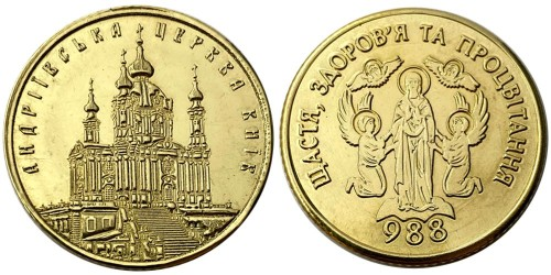 Памятная медаль — Андреевская церковь — Киев