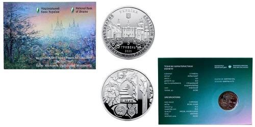 5 гривен 2020 Украина — Выдубицкий Свято-Михайловский монастырь в буклете
