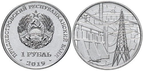 1 рубль 2019 ПМР — Достояние республики — Промышленность