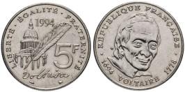 5 франков 1994 Франция — 300 лет со дня рождения Вольтера