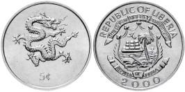 5 центов 2000 Либерия UNC