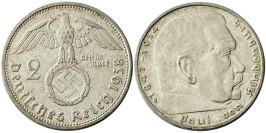 2 рейхсмарки 1938 «G» Германия — серебро №1