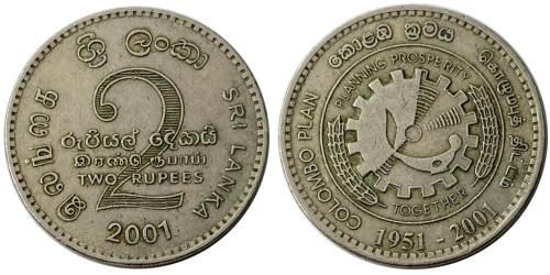 2 рупии 2011 Шри — Ланка  — 50 лет Плана Коломбо