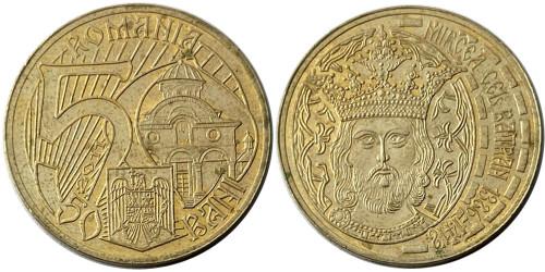 50 бань 2011 Румыния — 625 лет началу правления Короля Мирчи Старого