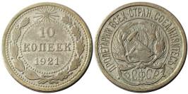 10 копеек 1921 СССР — серебро