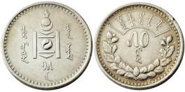 50 мунгу 1925 Монголия — серебро
