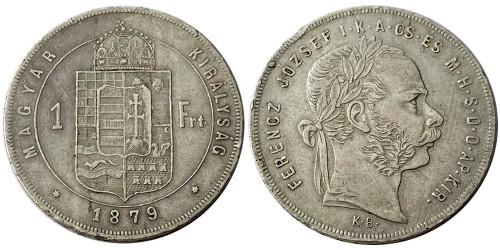 1 форинт 1879 Венгрия — серебро