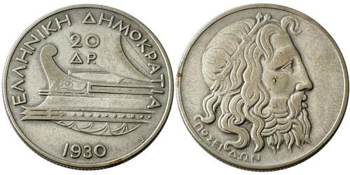 20 драхм 1930 Греция — серебро