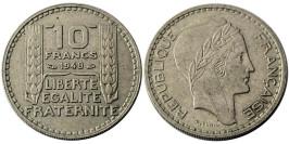 10 франков 1948 Франция — без отметки монетного двора