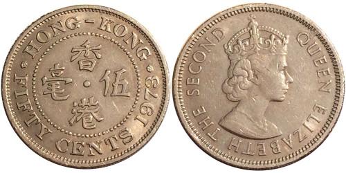 50 центов 1973 Гонконг