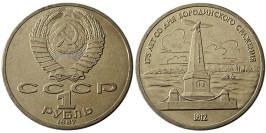 1 рубль 1987 СССР — 175 лет со дня Бородинского сражения, Памятник (обелиск)