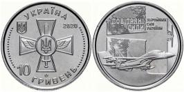 10 гривен 2020 Украина — Воздушные Силы Вооруженных Сил Украины