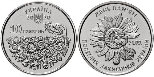 10 гривен 2020 Украина — День памяти павших защитников Украины