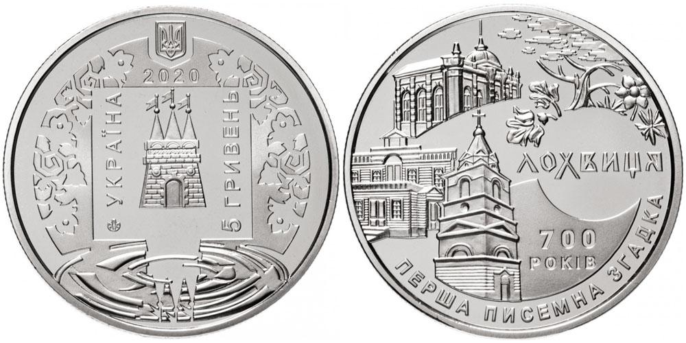 5 гривен 2020 Украина — 700 лет первого письменного упоминания о г. Лохвица