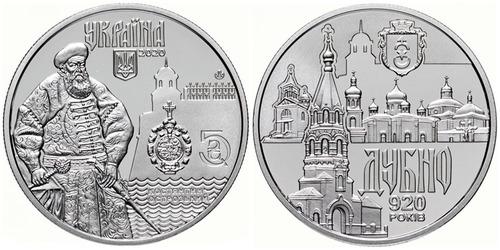 5 гривен 2020 Украина — Древний город Дубно