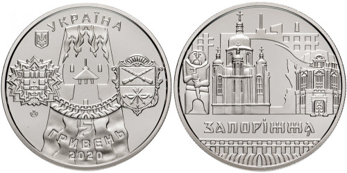 5 гривен 2020 Украина — Славный город Запорожье
