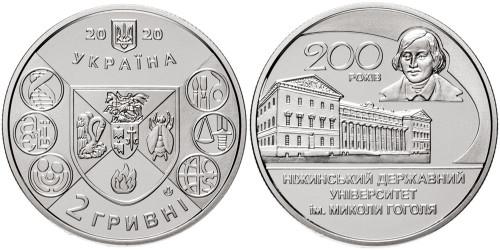 2 гривны 2020 Украина — 200 лет Нежинскому государственному университету имени Николая Гоголя