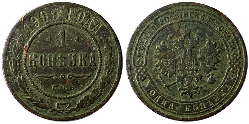 1 копейка 1905 Царская Россия — СПБ