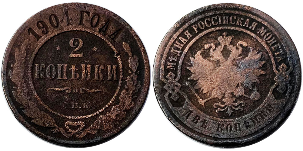 2 копейки 1904 Царская Россия — СПБ