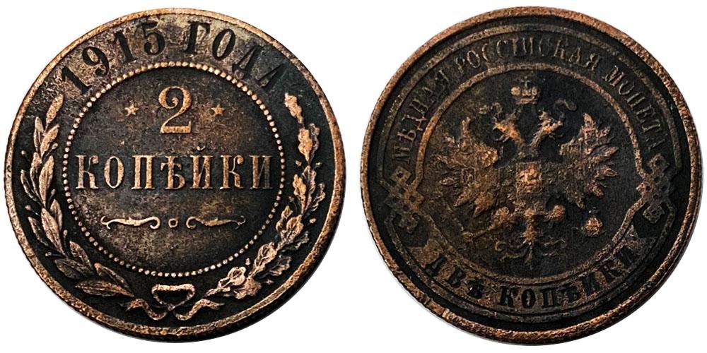 2 копейки 1915 Царская Россия