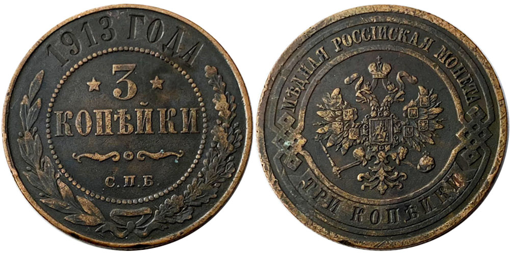 3 копейки 1913 Царская Россия
