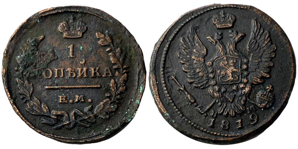 1 копейка 1819 Царская Россия — ЕМ НМ